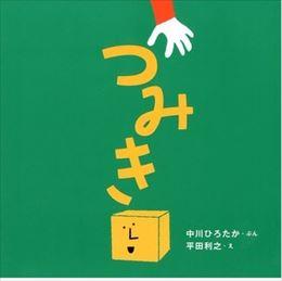 クリスマスの絵本1歳4