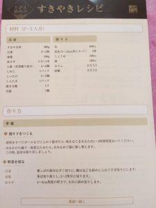 yonezawa5